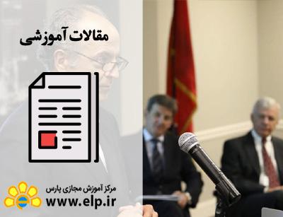 مقاله مدیریت روابط عمومی و سخنرانی