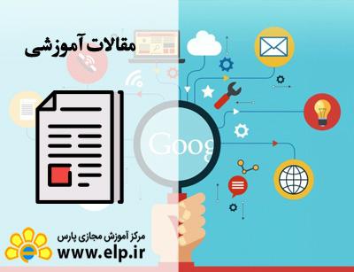 مقاله آشنایی با اصول تبلیغات اینترنتی