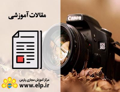 مقاله عکاسی