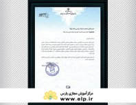 نماد تأیید صلاحیت آموزشی سازمان ملی استاندارد ایران