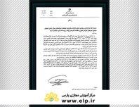 مجوز سازمان برنامه و بودجه کشور