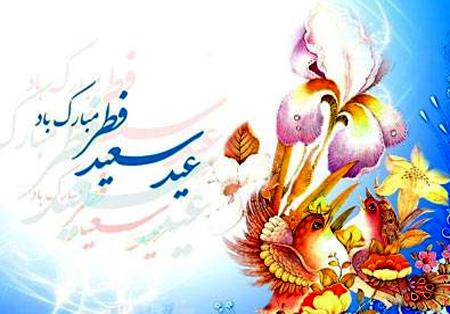 عيد سعيد فطر مبارک باد.
