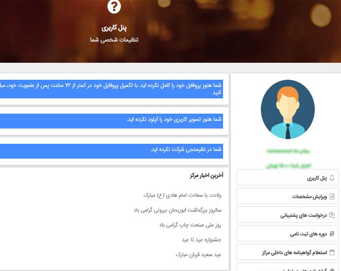 راهنمای تصویری استفاده از پنل کاربری مرکز پارس