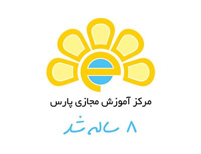 تولد 8 سالگی مرکز آموزش مجازی پارس