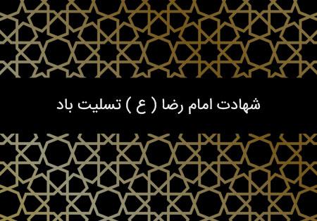 شهادتامام رضا (ع) تسلیت باد