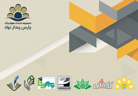 هلدینگ پارس پندار نهاد در نمایشگاه اصفهان