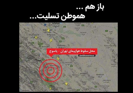 تسلیت سقوط هواپیما تهران یاسوج
