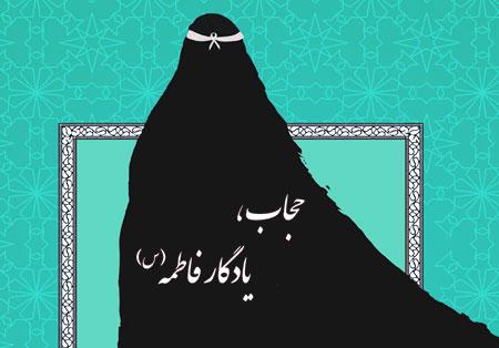بیست و یکم تیر ماه روز حجاب و عفاف گرامی باد