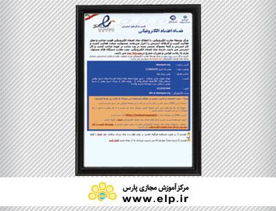 دریافت نماد اعتماد الکترونیکی از وزارت صنعت معدن وتجارت