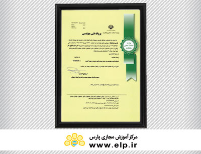 پروانه فنی مهندسی وزارت صنعت ، معدن و تجارت