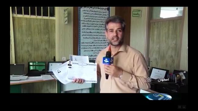 انهدام باند جعل مدارک تحصیلی در اصفهان