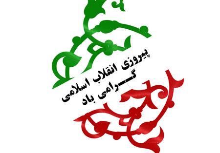 22 بهمن پیروزی انقلاب اسلامی ایران