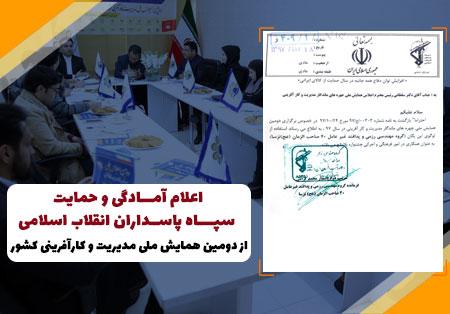 اعلام آمادگی سپاه پاسداران انقلاب اسلامی از ....