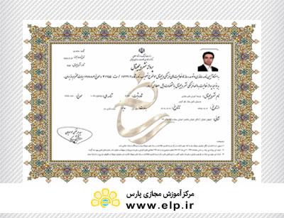 گواهی ثبت در سازمان وزارت فرهنگ و ارشاد