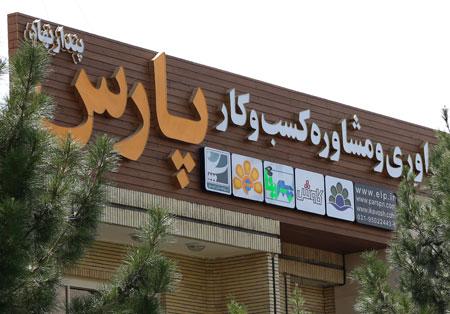 تولد 10 سالگی مرکز آموزش مجازی پارس