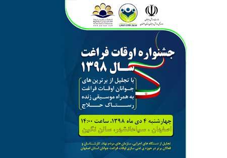 جشنواره اوقات فراغت همراه با موسیقی زنده رستاک حلاج در اصفهان برگزار می شود