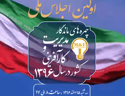 اجلاس ملی چهره های ماندگار مدیریت و کارافرینی سال ۹۶