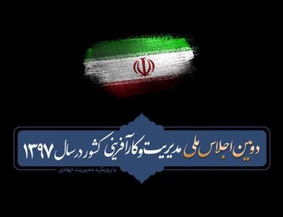 قسمت اول ویدئوی اجلاس ملی مدیریت و کارآفرینی