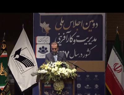 قسمت چهارم ویدئوی اجلاس ملی مدیریت و کارآفرینی