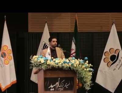 سمینار بزرگ امید در اصفهان