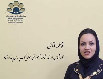 موسسه آموزش مجازی پارس