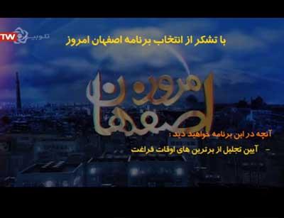 آیین تجلیل از برترین های اوقات فراغت پخش شده از شبکه اصفهان