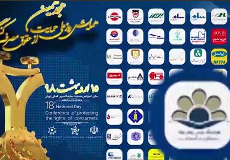هجدهمین همایش روز ملی حمایت از حقوق مصرف کنندگان اردیبهشت 98