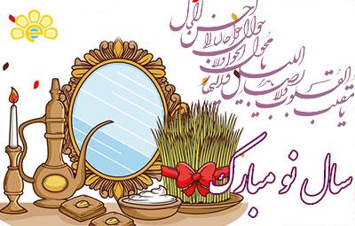 عید نوروز سال 1400 در مرکز آموزش مجازی پارس
