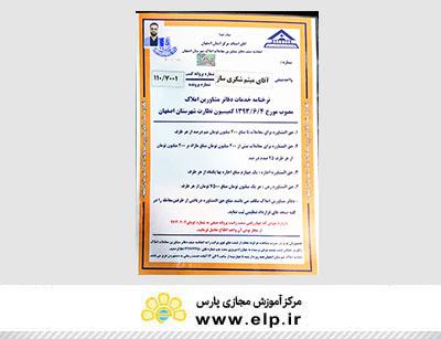 مجوز دفتر مشاوره معاملات املاک