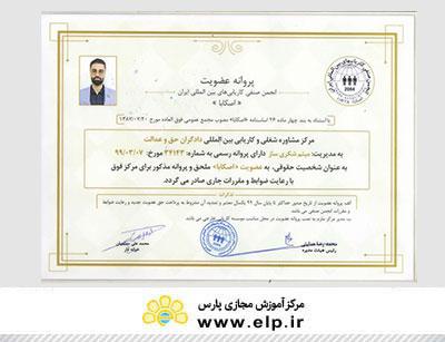 پروانه عضویت انجمن صنفی کاریابی های بین المللی ایران(اصکابا)