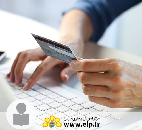 مدیریت بانکداری الکترونیکی