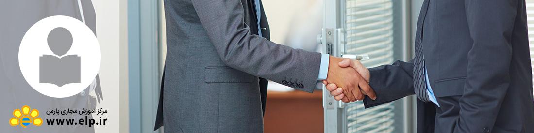 اصول و فنون مذاکره در مدیریت