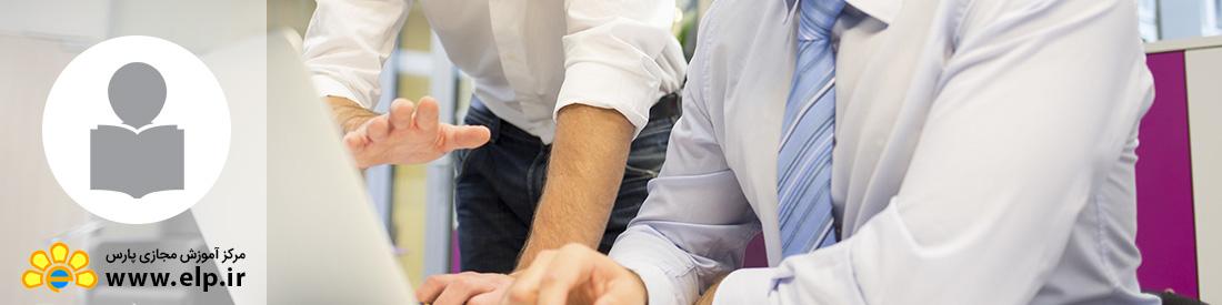 اصول مربیگری و منتورینگ در سازمانهای پیشرو