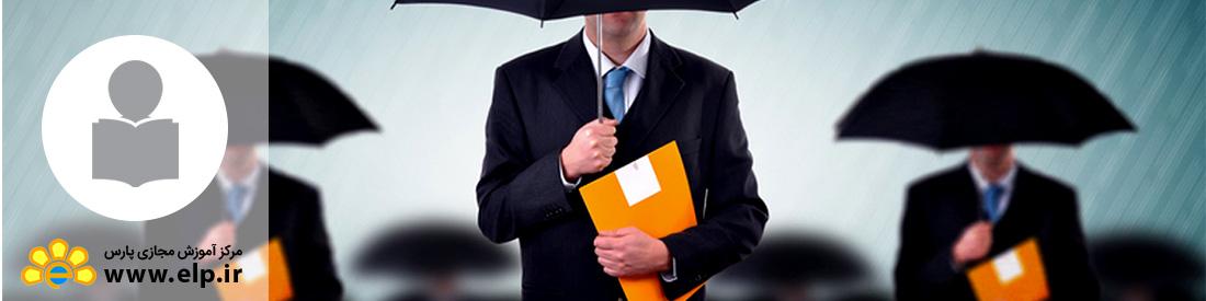 بیمه و تضمین در قراردادها