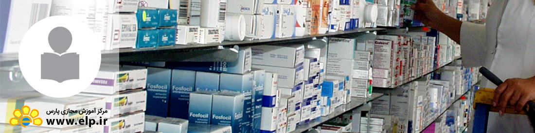 مدیریت انبار در بیمارستانها و مراکز درمانی