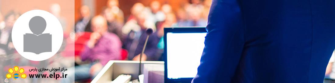 مدیریت روابط عمومی و سخنرانی