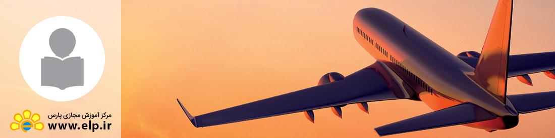 MBA هوانوردی ، هوافضا
