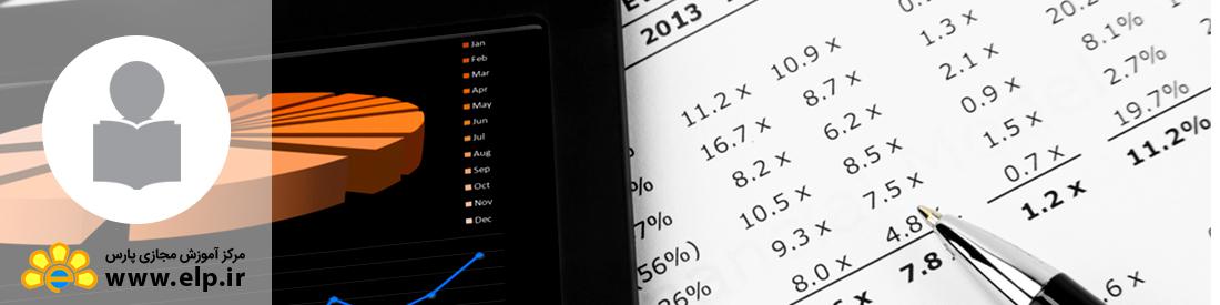 حسابداری صنعتی مقدماتی