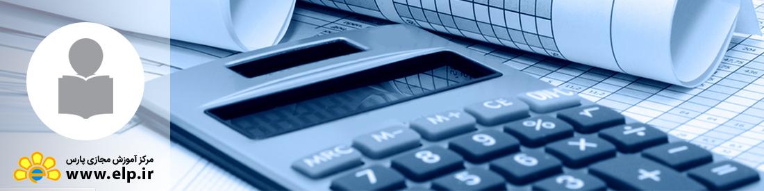 حسابداری سهام شرکتهای نیمه خصوصی