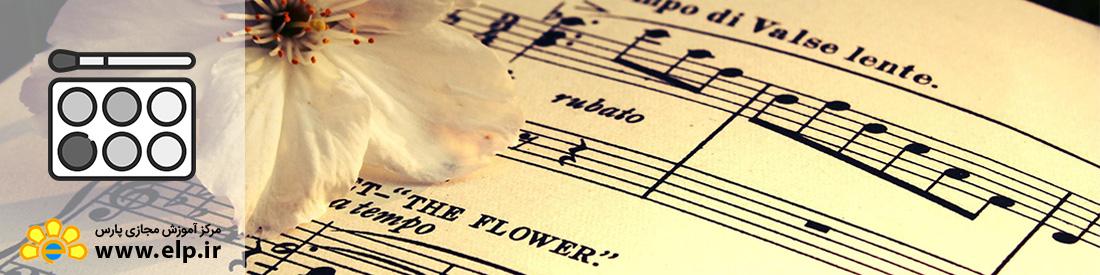 آشنایی با اصول تئوری موسیقی