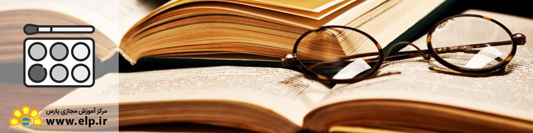 آشنایی با اصول نمایش نامه نویسی