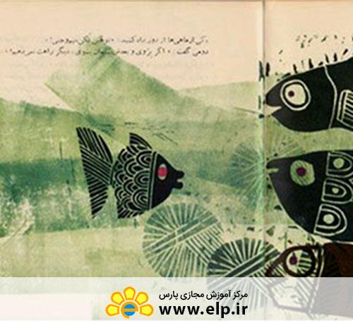 آشنایی با تصویر سازی کتاب کودک