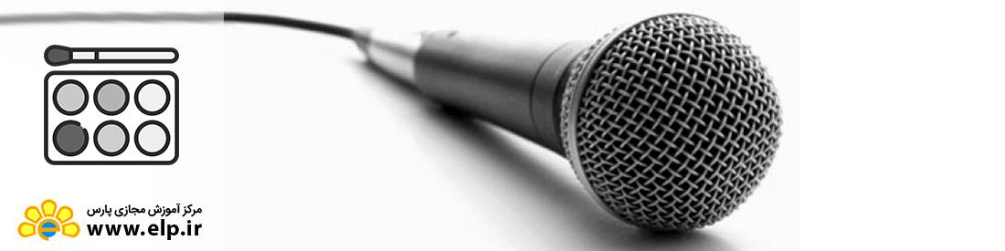 آشنایی با خبرنگاری (مقدماتی)