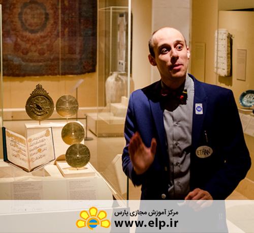 آشنایی با راهنمای موزه