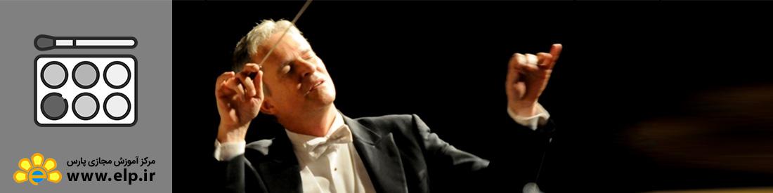 آشنایی با رهبری ارکستر