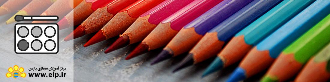آشنایی با نقاشی مداد رنگی
