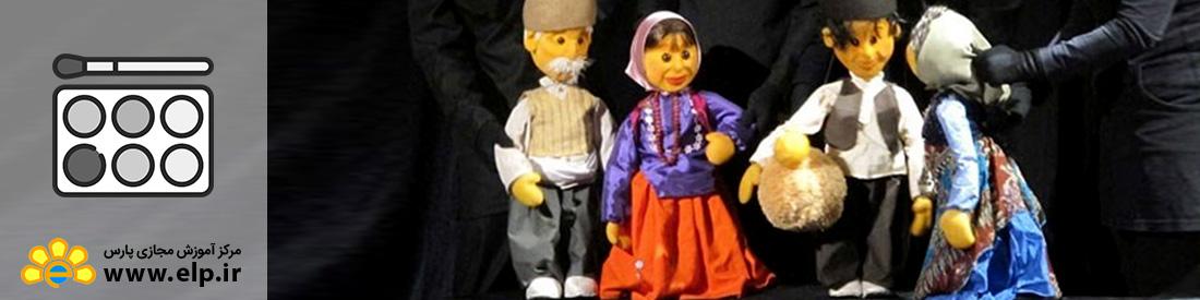 آشنایی با نمایش عروسکی