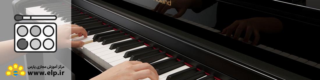 آشنایی با نوازندگی پیانو