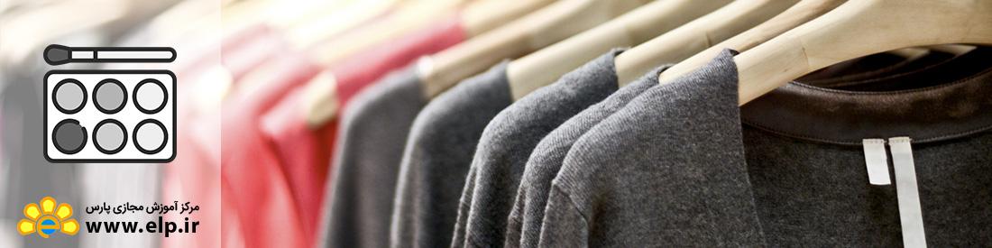 آشنایی با صنعت مد و پوشاک