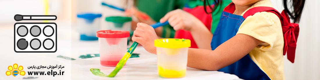 آموزش مربیگری نقاشی کودک